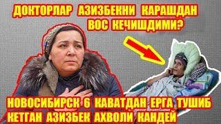 Новосибирскдаги Азизбекни ТАШМИ Докторлари Кабул килишмадими