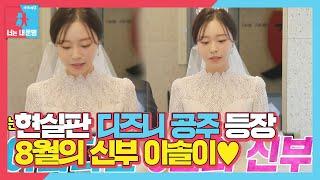 '현실판 디즈니 공주' 이솔이, 눈부신 8월의 신부!ㅣ…