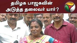 தமிழக பாஜகவின் அடுத்த தலைவர் யார்?   BJP   Tamilisai
