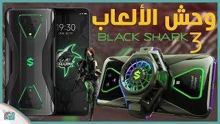شاومي بلاك شارك 3 - BlackShark 3 | جيل جديد من هاتف الألعاب لعشاق ببجي