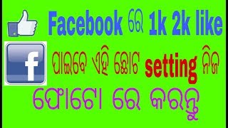 Facebook profile picture update and get more likes on facebook  update କରନ୍ତୁ like ପାଆନ୍ତୁ