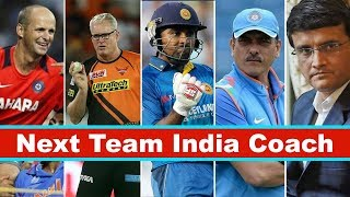 Who will be the Next Coach of Indian Cricket Team | Next Team Coach India | कोन होंगे Next Coach?