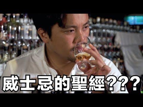 威士忌的聖經?! 喝喝年度冠軍百齡罈 Stupid Bar - YouTube