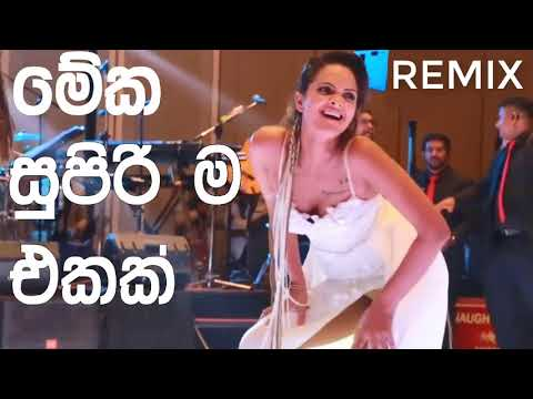 New Sinhala Hot Dj Remix Nonstop 2018 | Best Hits Songs Collection