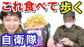 自衛隊の携帯食「スティックライス」を食べたら行軍40kmを思い出す!(ビビンバ味)