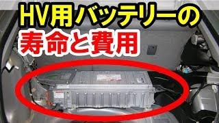 ハイブリッド車のバッテリーの寿命と費用はどれくらい?