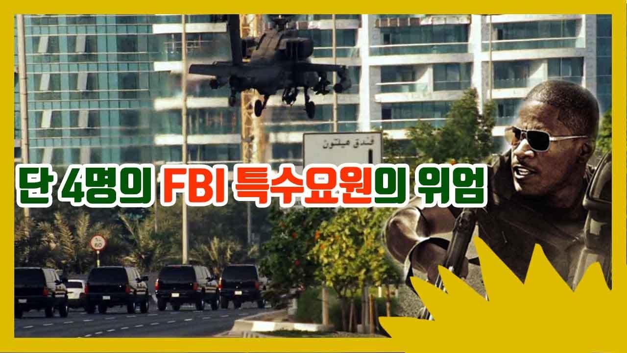중동 테러범 막기 위해 FBI가 단 4명의 특수요원을 파견한 이유(결말포함)