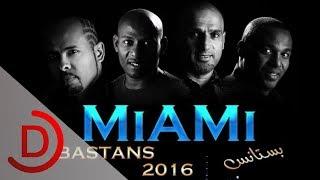 فرقة ميامي بستانس 2015 Miame band Bastans