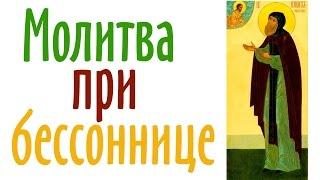 Молитва от бессонницы Cвятому преподобному Иринарху затворнику Ростовскому.