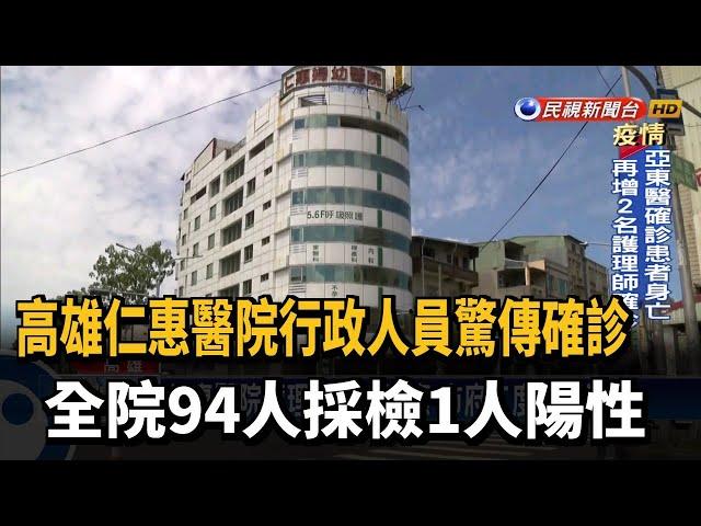 高雄仁惠醫院傳確診 全院94人採檢1人陽性-民視台語新聞
