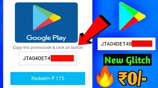 Free ₹0/- Google Play Redeem Code🔥| New Trick | Unlimited Redeem Code 💯 Without Human Verification