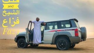 VTC Faz3 سلمت الشيخ فزاع أول فتك سوبرسفاري في العالم ٢٠١٧