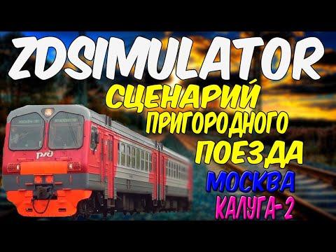 ZDSimulator Пригородный поезд № 6118 Калуга-2 - Москва-Киевская