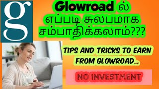 Earn from your home (glowroad part 2)