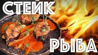 Стейк из рыбы. Все просто и вкусно. Рыба на гриле. Запечные овощи. Готовим на огне.