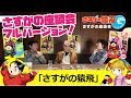 【フルバージョン】「さすがの猿飛G」1巻発売、特別座談会【細野不二彦×三ツ矢雄二×…