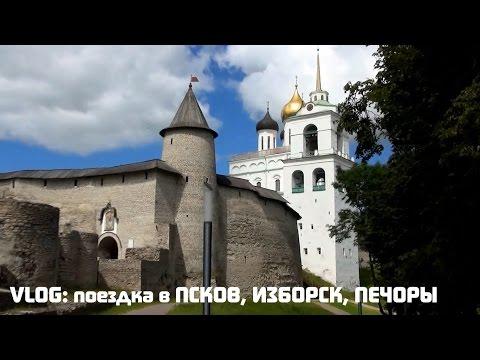 VLOG: Поездка в Псков, Изборск, Печоры