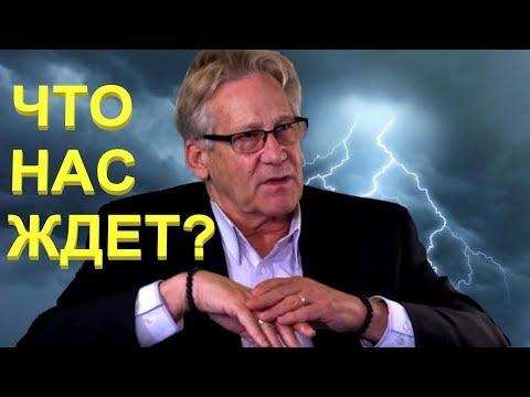 Что предсказал России и миру Дэннион Бринкли.Предсказания и пророчества Дэниона Бринкли о мире и США