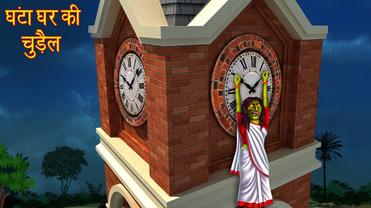 Download घंटा घर की चुड़ैल | Old Hour House Witch | Stories in Hindi | Horror Stories | Kahaniya | New Stories