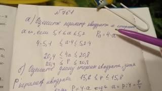 761 Алгебра 8 класс, Свойства числовых неравенств
