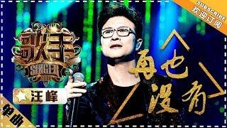 汪峰《再也没有》 -单曲纯享《歌手2018》第8期 Singer2018【歌手官方频道】