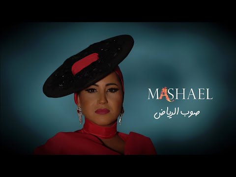 مشاعل - صوب الرياض (حصرياً) | 2021 - Mashael | مشاعل