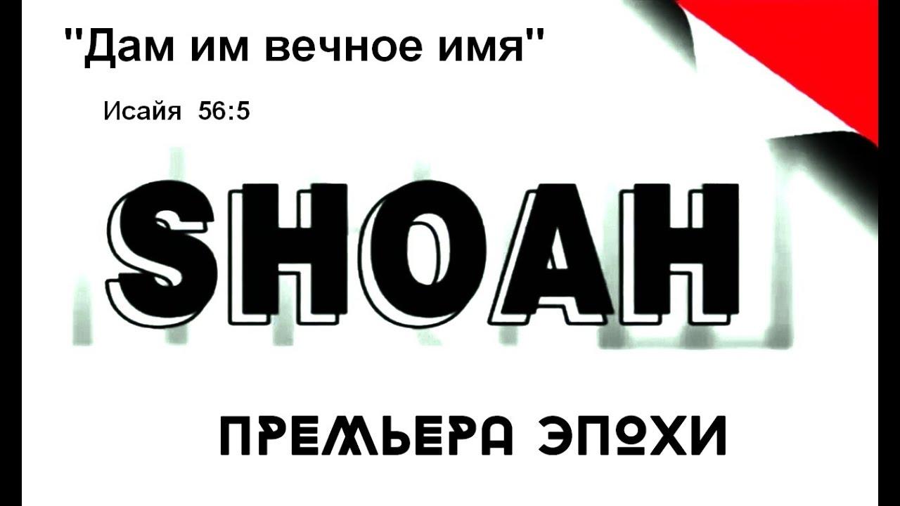 Фильм конвейер смерти shoah купить чехлы на сидения фольксваген т5 транспортер