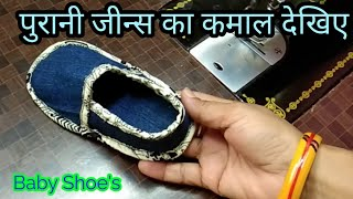 हर बच्चे की माँ के लिए बहुत उपयोगी Video.  HOW TO MAKE BABY BOOT.   Recycle OLD JEANS.