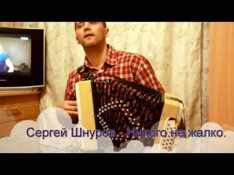 Сергей Шнуров (Шнур) Ленинград  Никого не жалко (текст) просто денег нет