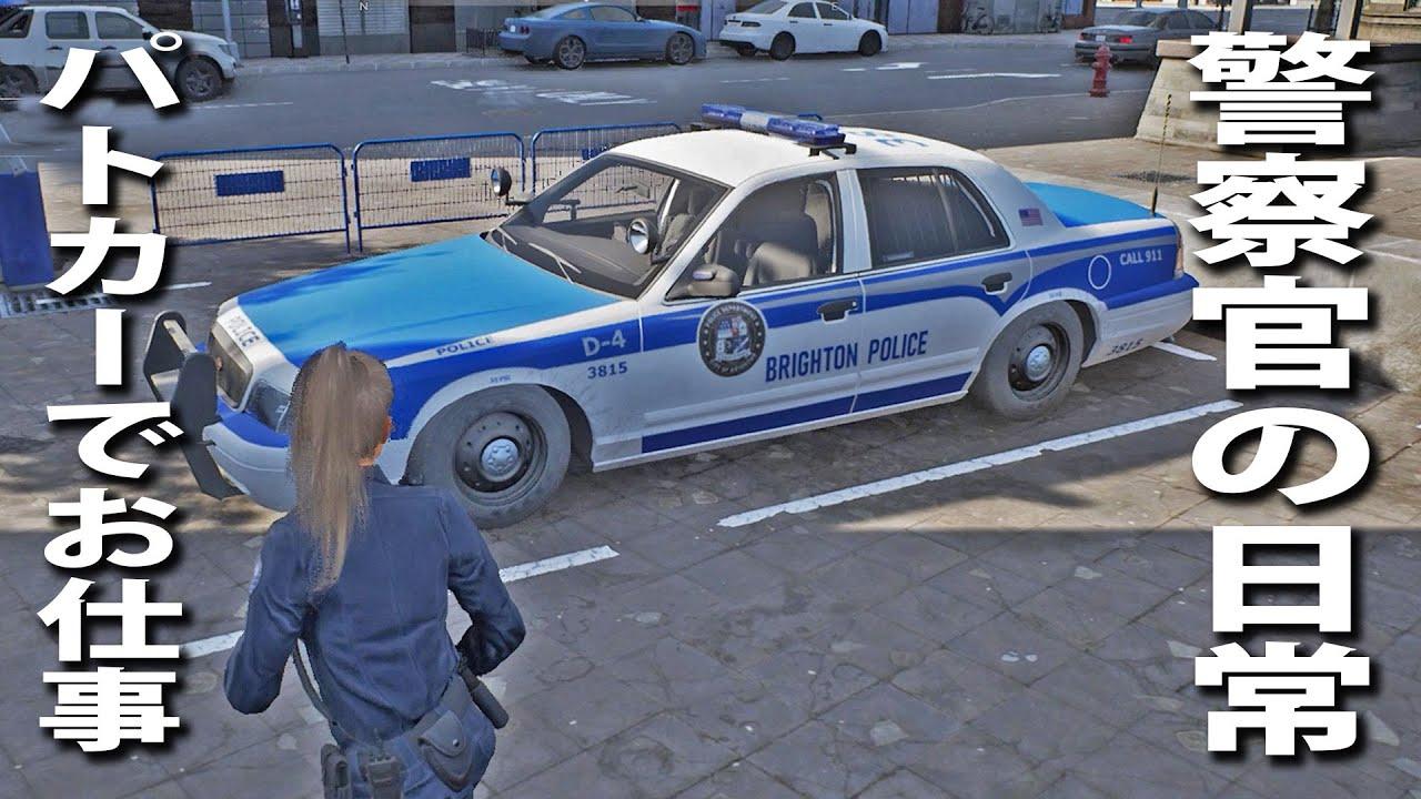 パトカーでパトロール中に最悪の事態発生!新発売されたリアルな警察シミュレーター【Police Simulator】