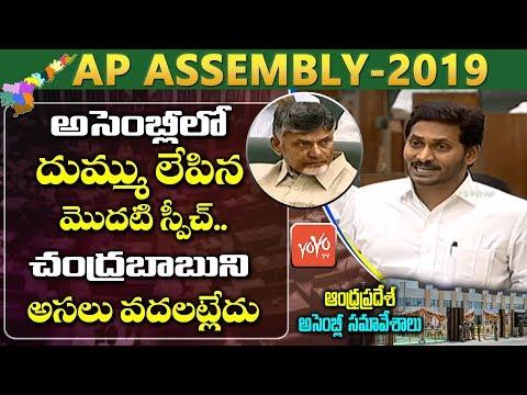 AP CM YS Jagan Mohan Reddy First Speech in Assembly 2019 | Counters on Chandrababu TDP | YOYO TV