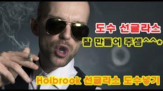 오클리 홀브룩(Oakley Holbrook) 선글라스 …