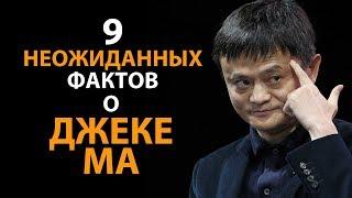 9 неожиданных фактов о Джеке Ма