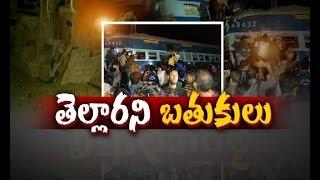 Hirakhand Express Derail in Vizianagaram   Death Toll Rises to 32