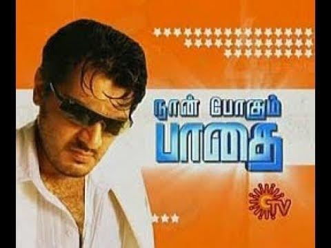 Siruthai comedy new kanna laddu thinna aasaiya tamil jerry performance - 5 1
