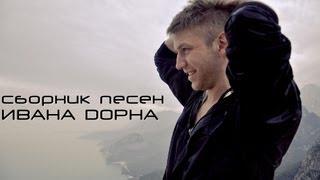 сборник песен Ивана Дорна