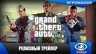 Grand Theft Auto V - Релизный трейлер на PS4 и Xbox One