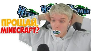 Hytale - убийца Minecraft. Реакция Лололошки!