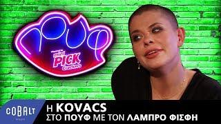 H Kovacs στο Πουφ