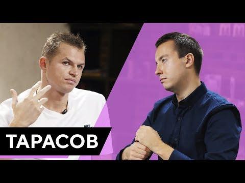 Тарасов - Бузова,