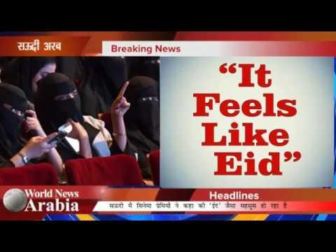 सऊदी में सिनेमा प्रेमियों ने कहा की 'ईद' जैसा महसूस हो रहा है || It Feels like Eid
