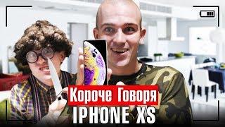 КОРОЧЕ ГОВОРЯ, IPHONE XS