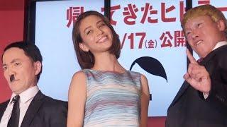 2016年6月15日 映画「帰ってきたヒトラー」の公開記念イベントにモデル...