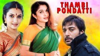 Thambi Pondatti - Tamil Full Movie | Ramya Krishnan | Sunganya | Rahman