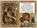 Владимирская кумир Божией Матери - Тропарь, Кондак, Величание, списки икон, деяния обретения