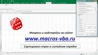 сортировка строк заданного диапазона Excel в случайном порядке
