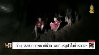 ซีลเปิดภาพนาทีชีวิต กู้ภัยอังกฤษพบทีมหมูป่า 13 ชีวิต ในถ้ำหลวงฯ  | 2 ก.ค.61 | เต็มข่าวค่ำ