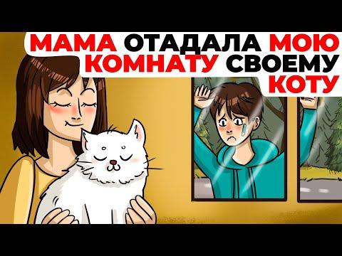 Мама освободила мою комнату для своего кота | Анимированная история