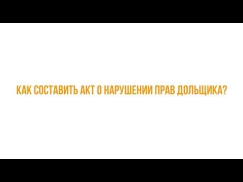 LawNow.ru: Как составить акт о нарушении прав дольщика?