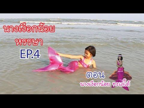 นางเงือกน้อย แอร่า EP.4 ตอน เงือกน้อยทะเลใต้ เทปแรก mermaid 2016 EP.4